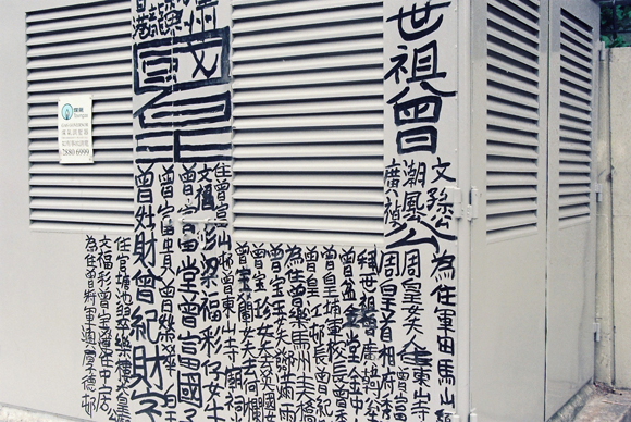 An example  of Tsang Chou-choi's graffiti