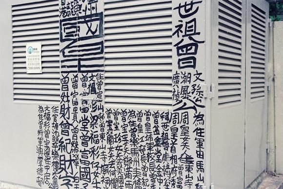 An example  of Tsang Chou-choi's graffiti